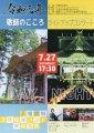 羽黒神社ライトアップコンサート開催!:画像