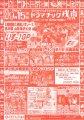 第63回ドラマチック戎市開催!:画像