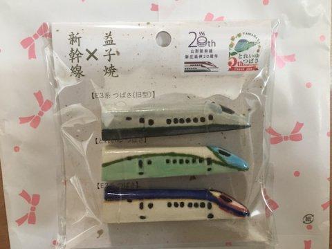「益子焼新幹線箸置き」を購入しました。:画像