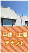 戸建・工場・テナント