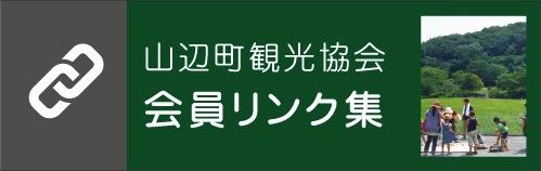 山辺観光協会・会員リンク集