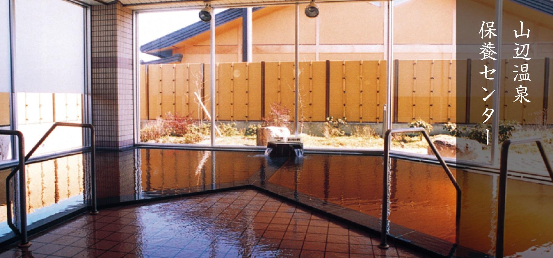 山辺温泉保養センター