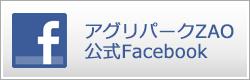 アグリパークZAO 公式facebook