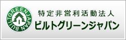 特定非営利活動法人 ビルトグリーンジャパン