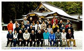 創立50周年記念旅行