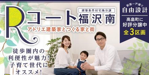 Rコート福沢南|建築条件付宅地分譲