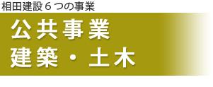 相田建設6つの事情 公共事業・建築・土木
