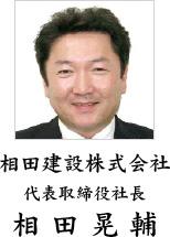 相田建設株式会社 代表取締役 相田晃輔