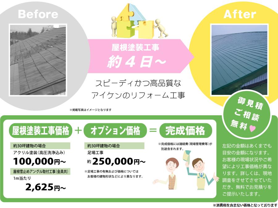 屋根塗装工事約4日〜