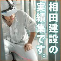 相田建設の実績集です。:画像
