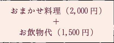 おまかせ料理2,000円+お飲物代1,500円