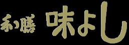 和膳 味よし(わぜん あじよし)