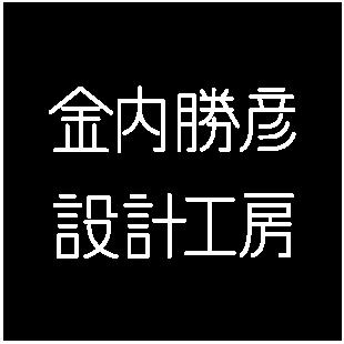 金内勝彦設計工房