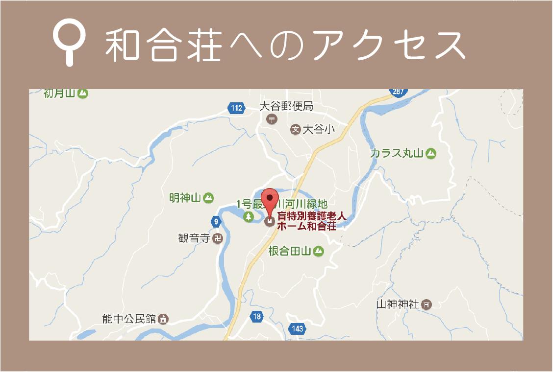 和合荘へのアクセス