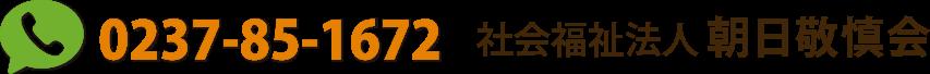 社会福祉法人 朝日敬慎会 0237-85-1672