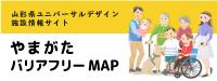 山形県ユニバーサルデザイン施設情報「やまがたバリアフリーMAP」