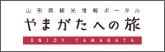 やまがたへの旅|山形県観光情報ポータルサイト