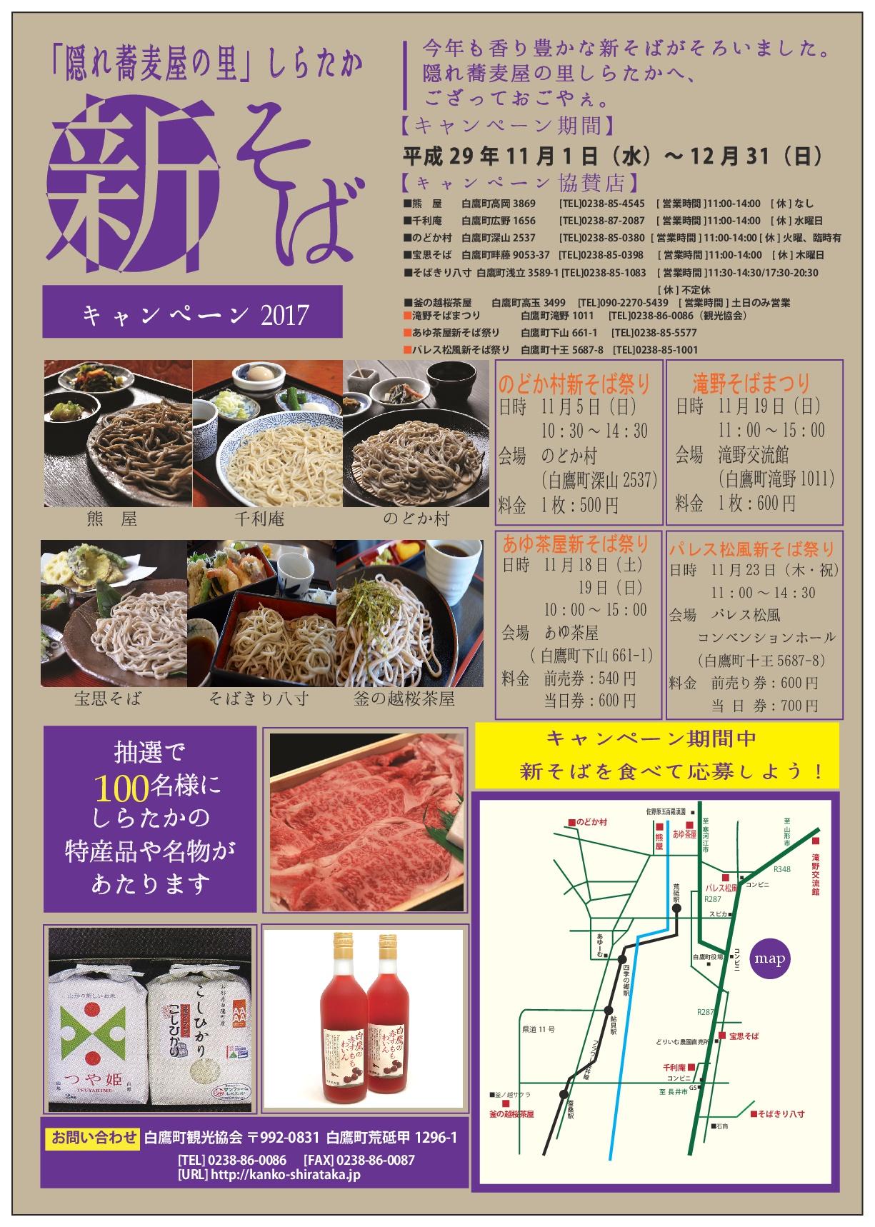 shinsoba2.jpg