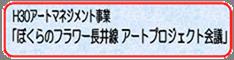 【注目!!】H30アートマネジメント事業