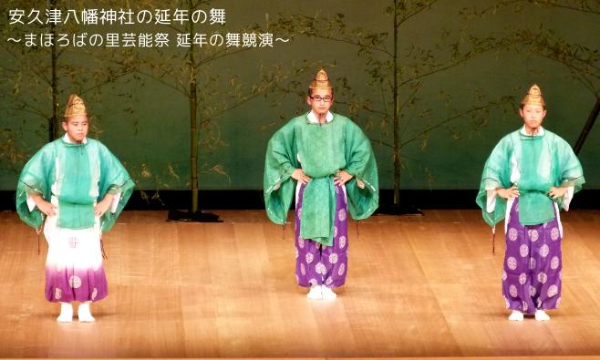 安久津八幡神社 延年の舞