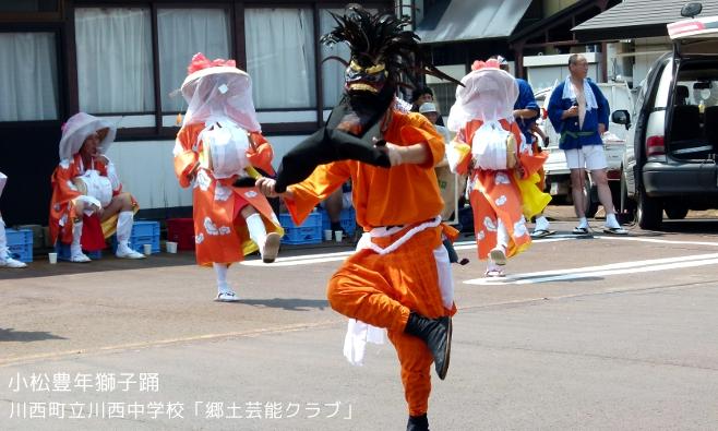 小松豊年獅子踊