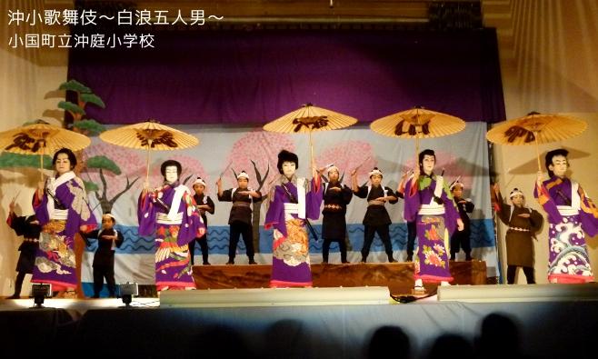 沖小歌舞伎2
