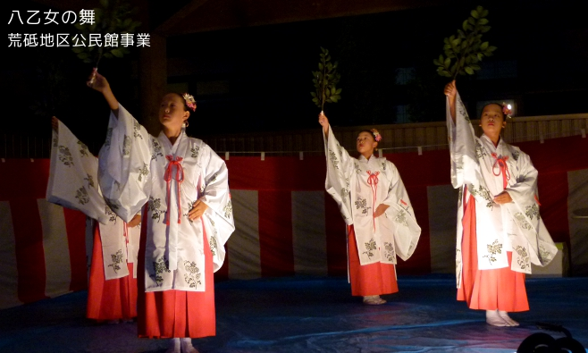 八乙女の舞