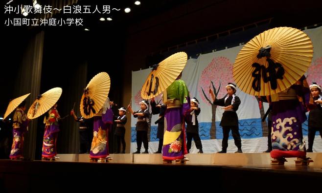 沖小歌舞伎1