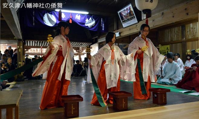 安久津八幡神社の倭舞