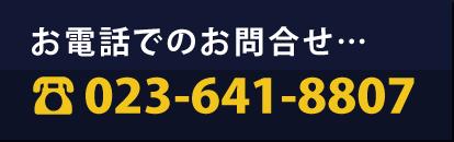 お電話でのお問合せ「023-641-8807」