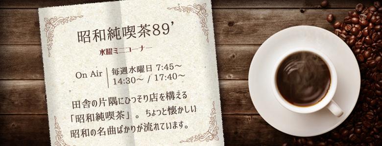 昭和純喫茶委