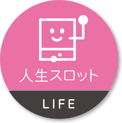 ひらめきスロット|LIFE
