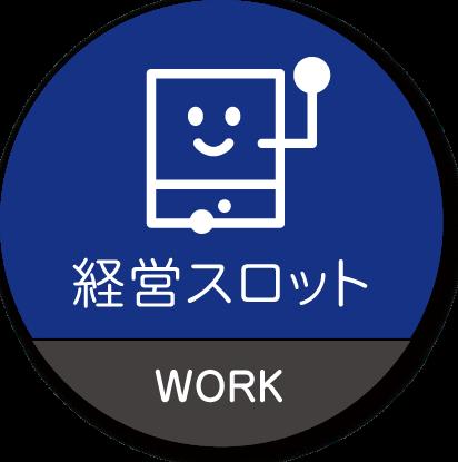 ひらめきスロット|WORK