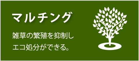 マルチング〜雑草の繁殖を抑制しエコ処分ができる。