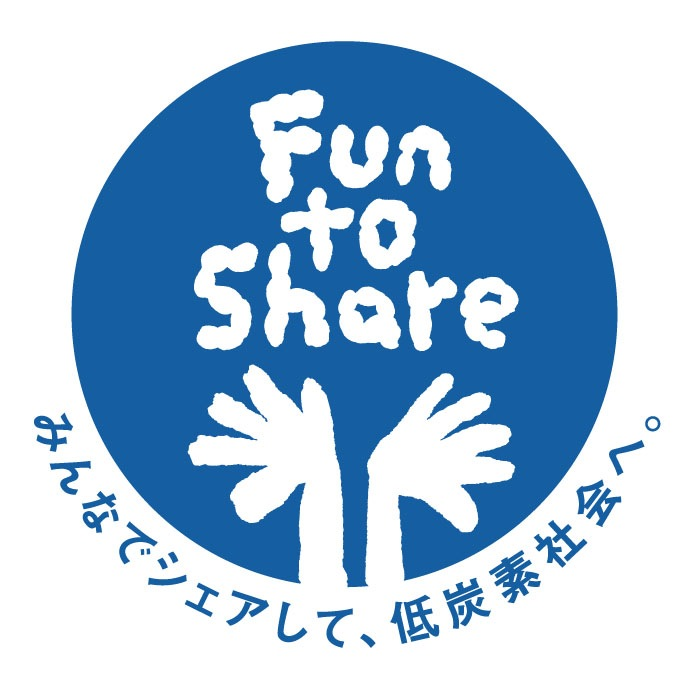 Fun to share〜みんなでシェアして、低炭素社会へ。