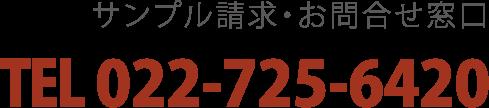サンプル請求・お問合せ窓口|TEL 022-343-2021