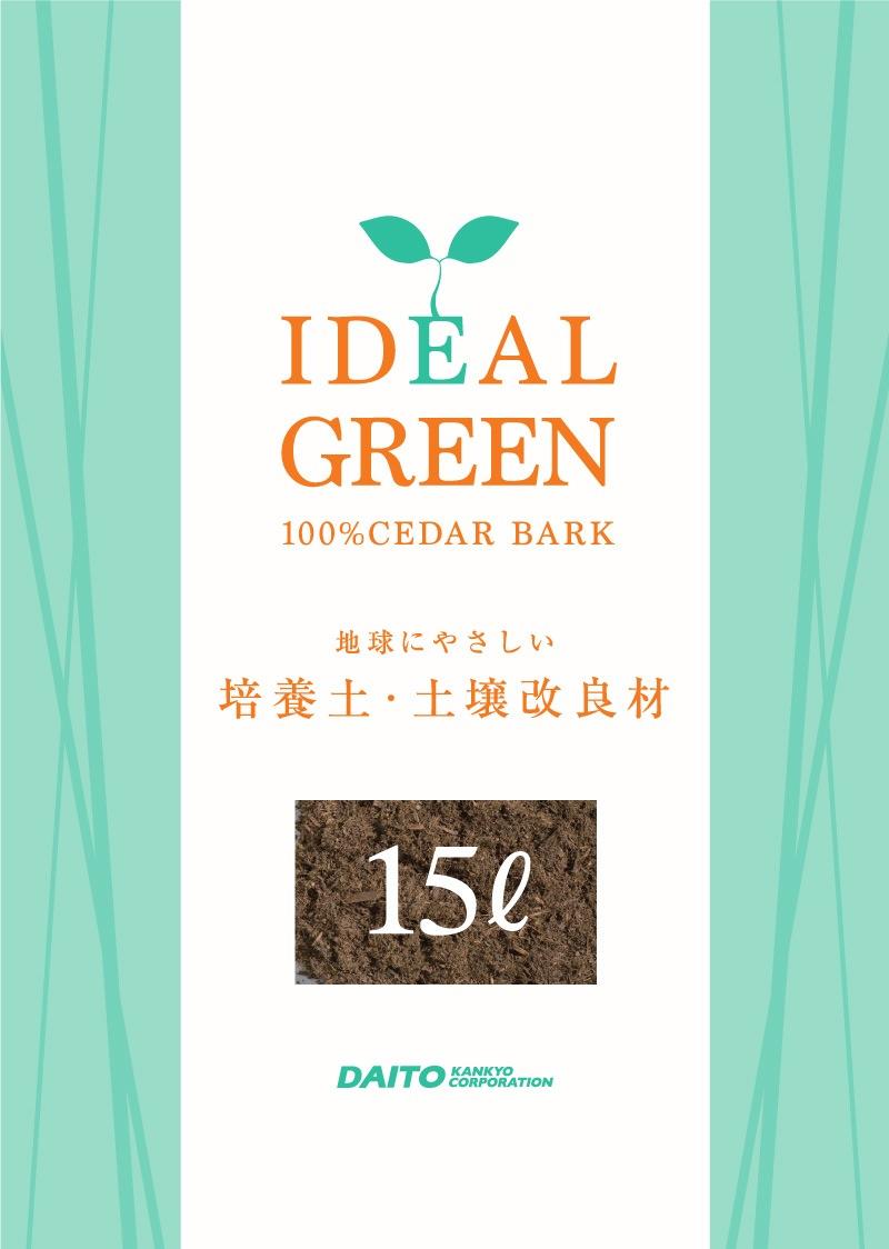 イデアルグリーン15L