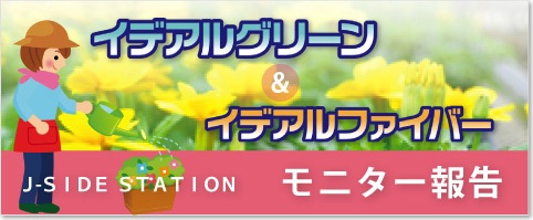 イデアルグリーン・イデアルファイバーモニター報告|J-side station