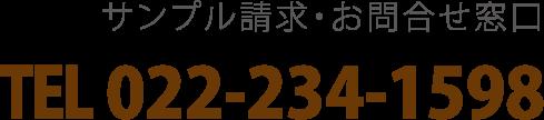 サンプル請求・お問合せ窓口|TEL 022-234-1598