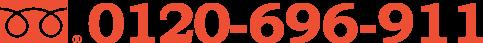 フリーダイヤル 0120-696-911