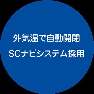 外気温で自動開閉・SCナビシステム採用