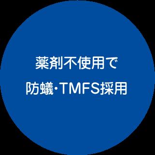 薬剤不使用で防蟻・TMFS採用