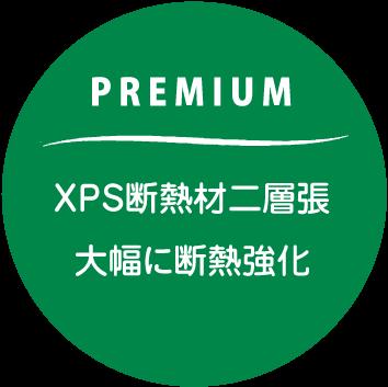 XPS断熱材二層張・大幅に断熱強化