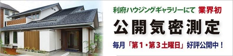 住み心地を左右する家の隙間(C値)の測定を公開します。