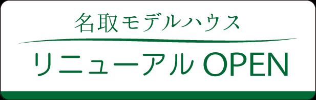 ̾���ǥ�ϥ�������˥塼����OPEN