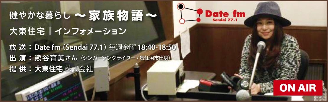 ��䤫����餷����²ʪ��� DateFM 77.1MHz