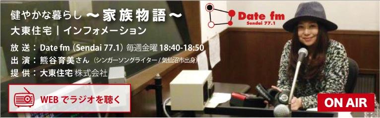健やかな暮らし〜家族物語〜 DateFM 77.1MHz