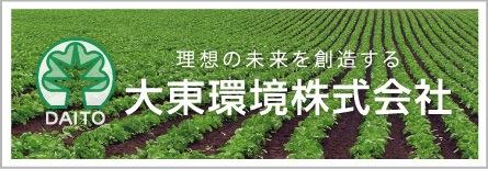 宮城の培養土・土壌改良材・マルチング材・バーク資材・法面緑化なら大東環境株式会社