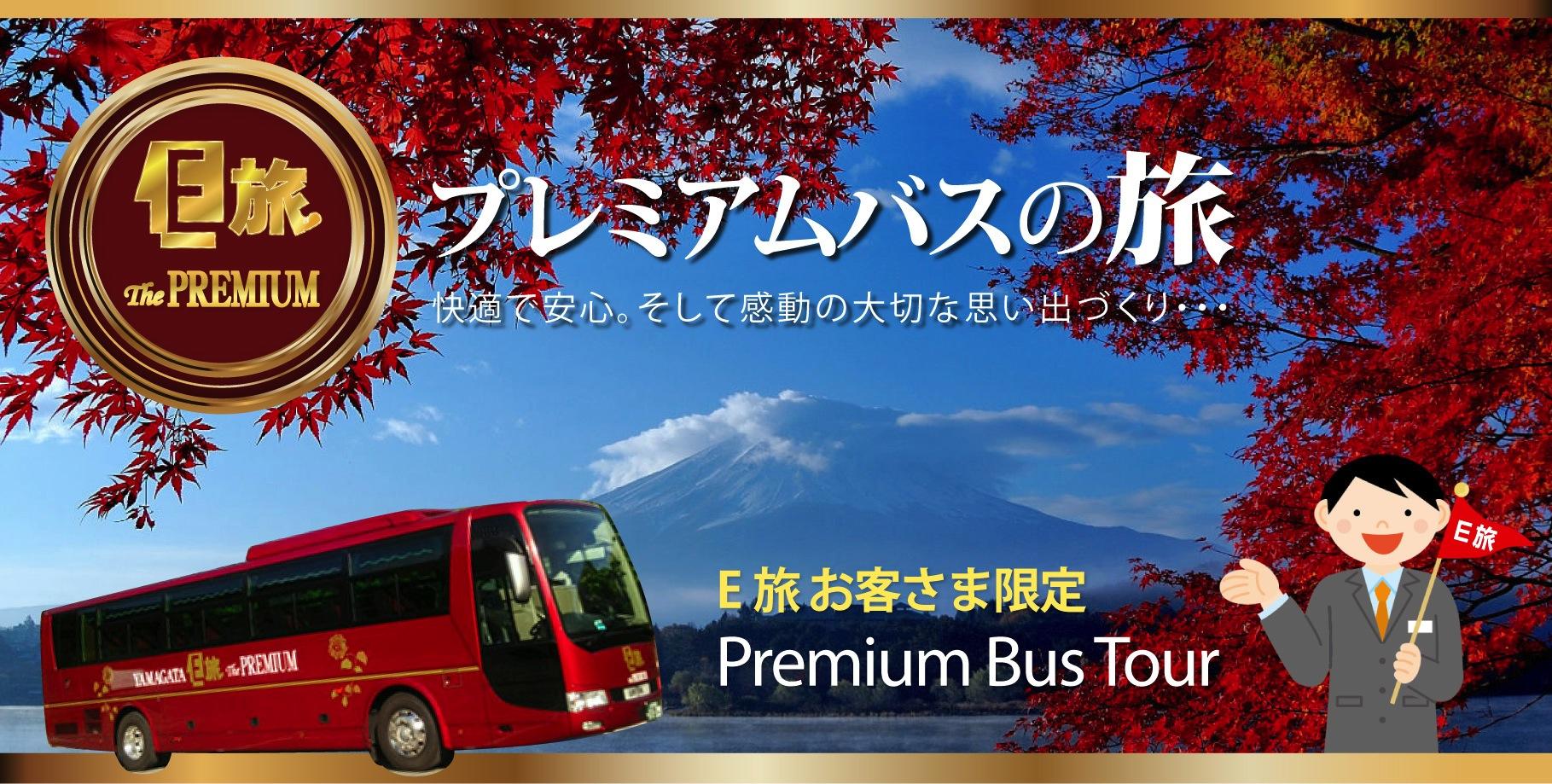 プレミアムバスの旅|快適で安心。そして感動の大切な思い出づくり。