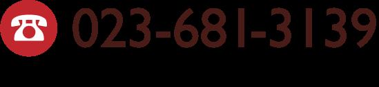TEL:023-681-3139 〈月〜金〉9:00〜18:00 〈土〉9:00〜16:30